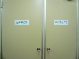 柔道整復室と隣り合わせです